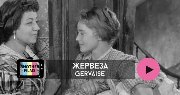 Жервеза (Gervaise)