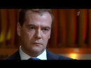 Анкета-интервью с Д.А.Медведевым