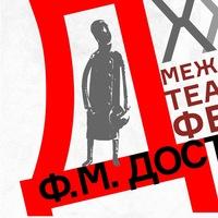 Логотип Международный театральный фестиваль Достоевского