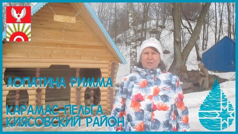 Заявка в конкурсе - Лопатина Римма, родник Сарали - Карамас-Пельга, Киясовский район