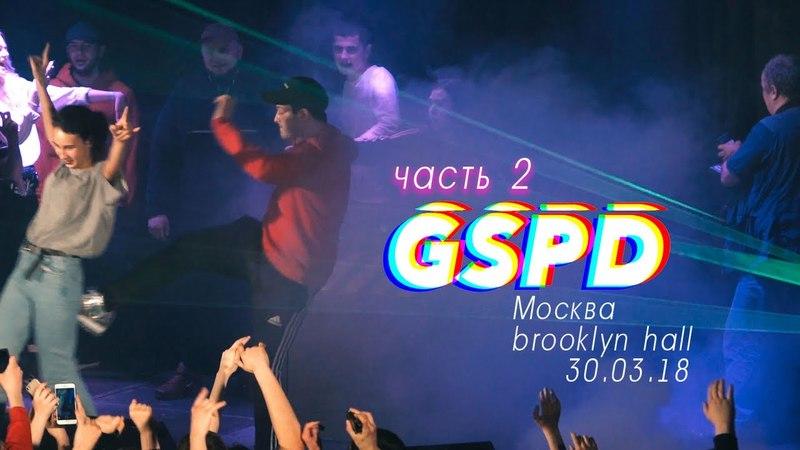 GSPD - Рейв в Москве 30.03.18, часть 2