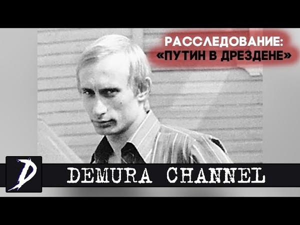Расследование Путин в Дрездене мелкая контрабанда зав клуба воровство и терроризм