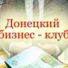 Донецкий бизнес клуб