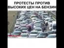 Протесты против повышения цен на бензин