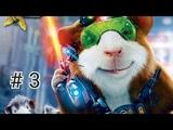 СПАСТИ ХАРЛИ G-Force # 3