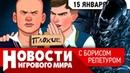 ПЛОХИЕ НОВОСТИ Bully 2, убийца PS 5 и тольятти/тлт/ноутбук/Пк/Pc/tlt/игры/компьютер/блондинка/красивая/молодая/секс/порно