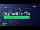 Промо-ролик ПРОСЫПАЙСЯ ПРОДУКТИВНЫМ