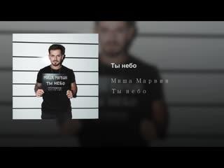 Миша Марвин-Ты небо