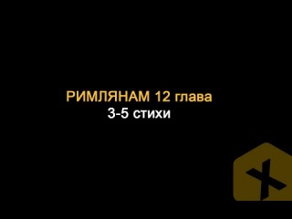 02: �������� 12 ����� (3-5 �����)