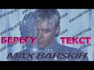 МАКС БАРСКИХ - БЕРЕГУ (ТЕКСТ ПЕСНИ LYRICS)