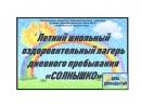 Летний школьный лагерь СОЛНЫШКО День двенадцатый