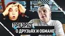 Tofik Dipsize - Друзья, эмоции, обман в GTA SAMP | Разбор Тофик Дипсайз