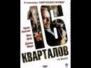 16 Кварталов (2006) триллер