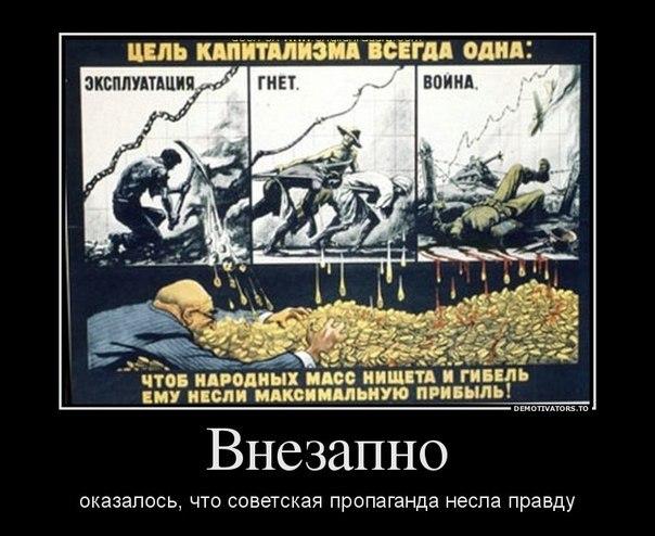 Картинки по запросу жертвы реставрации капитализма картинки