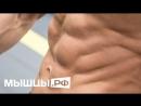 [Мышцы - канал о фитнесе и спорте] Пресс дома за 10 минут в день! Программа тренировки