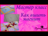 МК Вшиваем магнит# Master-class we sew a magnet on the fabric