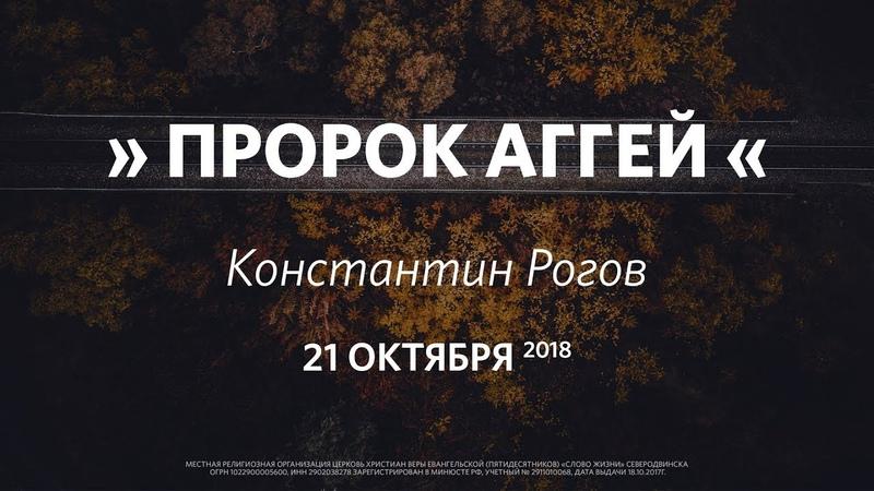 Пророк Аггей Константин Рогов 21 октября 2018 Церковь Слово жизни Северодвинск
