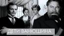 ДЕТИ ВАНЮШИНА (драма, экранизация) 1973 г