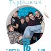 Крышник Ивана Демьяна и группы 7Б.