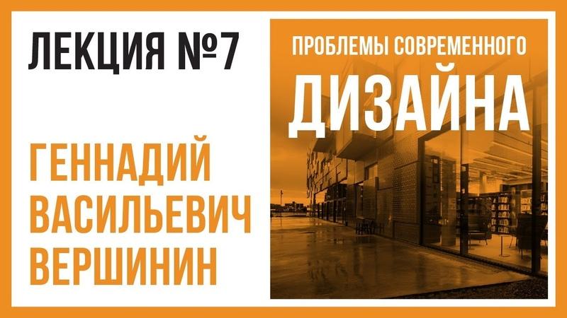 ПРОБЛЕМЫ СОВРЕМЕННОГО ДИЗАЙНА Лекция №7 Геннадий Вершинин смотреть онлайн без регистрации