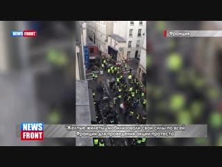 «Желтые жилеты» мобилизовали свои силы по всей Франции для проведения акции протеста