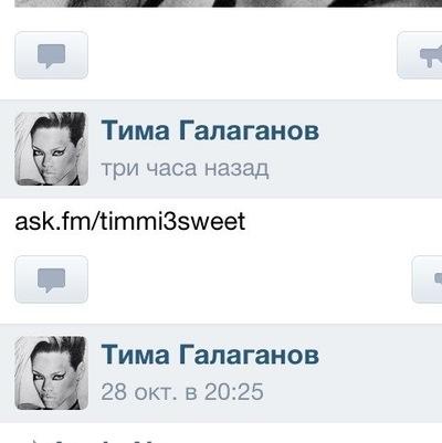 Тима Галаганов, 24 апреля 1999, Краснодар, id182338717