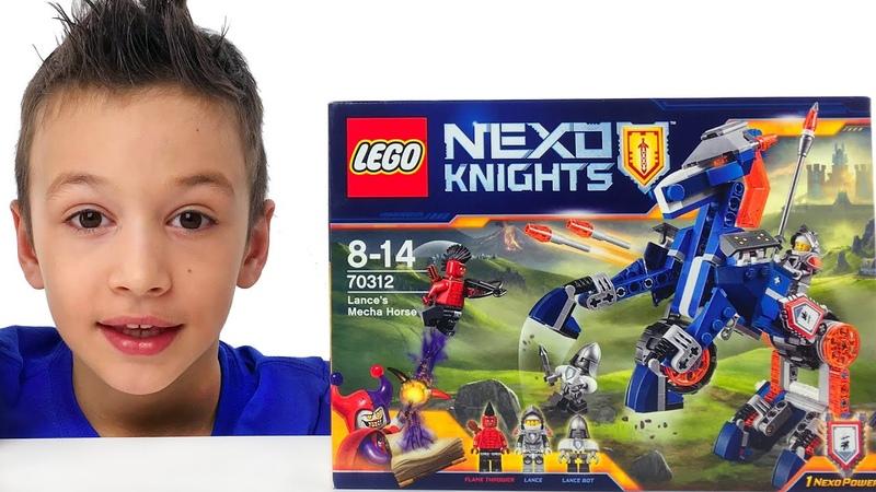 NEXO Knights Механический Конь Ланса 70312 Развивающее Видео. Видео для Детей Собираем Lego