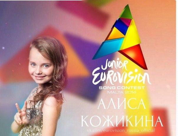 евровидение 2012 детское смотреть: