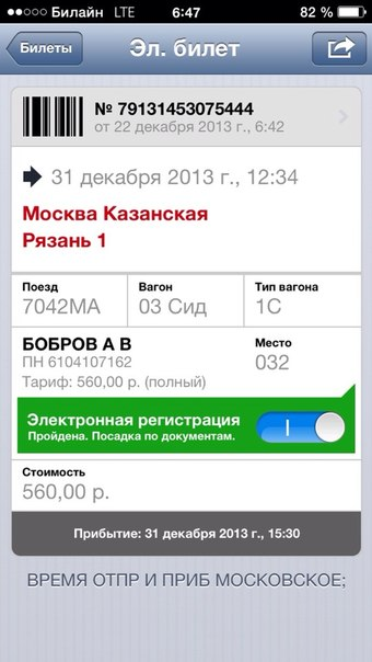 TicketNow до Рязани.