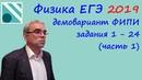Физика ЕГЭ 2019 Демонстрационный вариант демоверсия ФИПИ Разбор заданий 1 24 часть 1