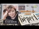 Фильм архимандрита Гавриила Коневиченко «Елена Тимошенко. Все грани творчества»