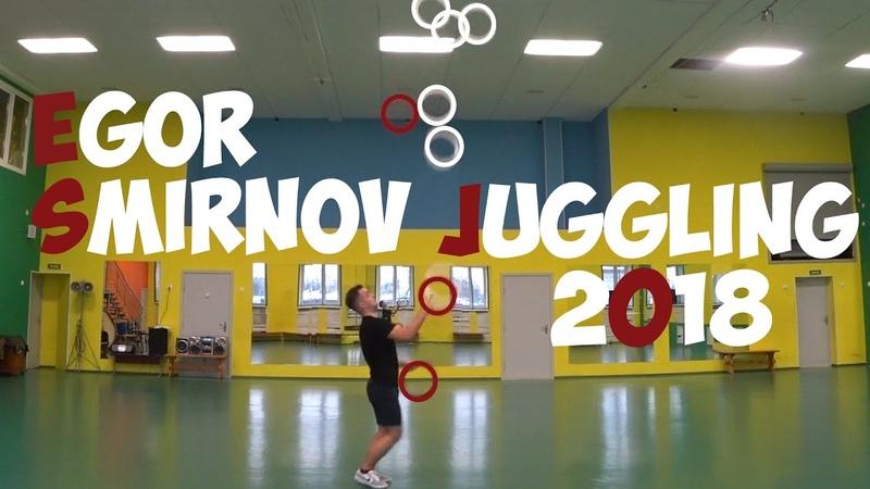 Egor Smirnov Juggling 2018