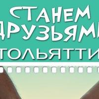 Логотип Станем Друзьями в Тольятти (Закрытая группа)