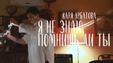 Катя Арбатова - Я не знаю, помнишь ли ты (0000)
