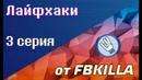 Академия Арбитража - Лайфхайки от FBKilla. Выпуск 3. Как настроить Click API
