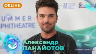 Александр Панайотов на «Славянском базаре в Витебске» (июль, 2018)