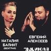Евгений Алексеев и Наталия Балинт в Вермеле