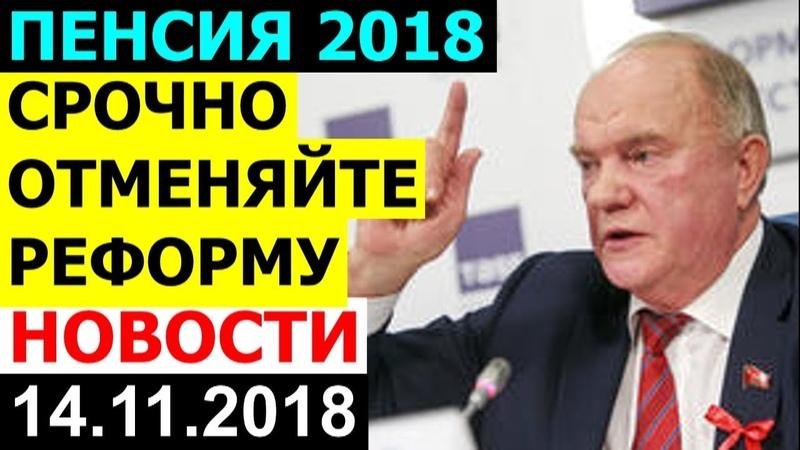 Срочно.! Пенсионную РЕФОРМУ необходимо ОТМЕНИТЬ считают депутаты КПРФ 14.11.2018