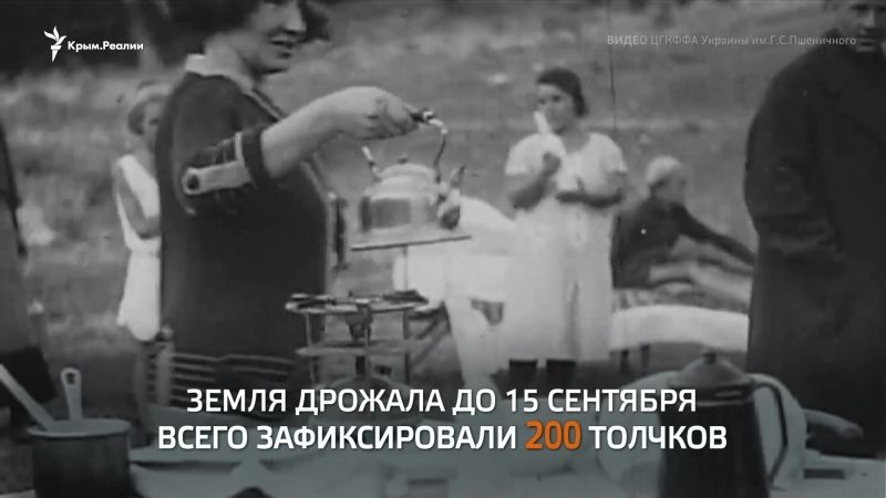 Когда содрогнулась земля: годовщина ялтинского землетрясения