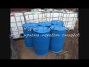 Утилизация пластиковых бочек на 227 литров