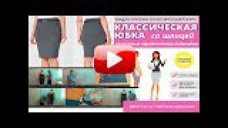 видеокурс юбка со шлицей, полностью обработанная подкладом