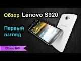 Обзор Lenovo S920 / Первый взгляд