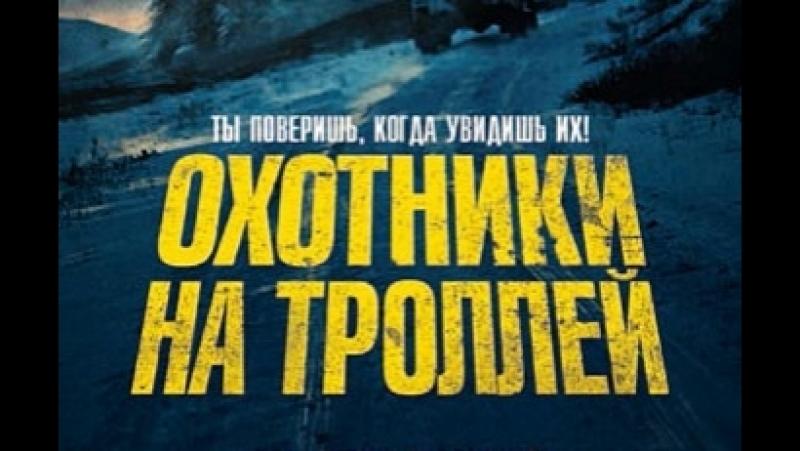 Охотники на троллей / Trolljegeren (2010)
