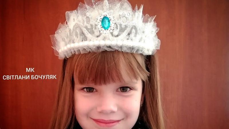 Корона-діадема для Снігової Королеви мк! Новорічна корона мк