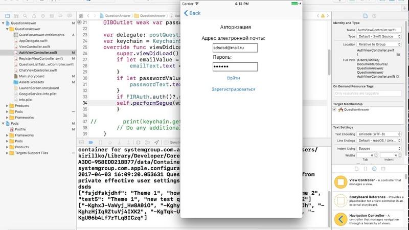 Доработка авторизации скрываем текст пароля, сохраняем пароль и емайл в Keychain
