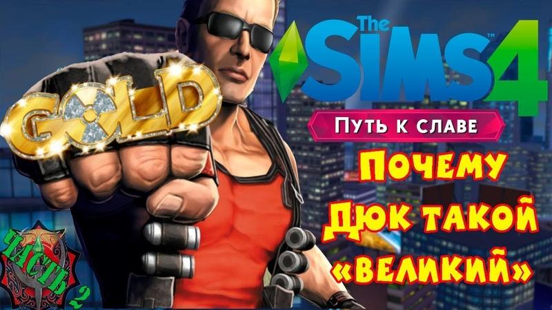 MODHЫЙ OCMOTP - The Sims 4 Путь к славе (дополнение*)