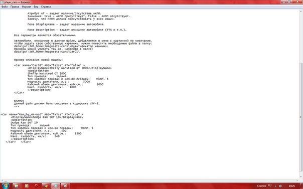 скачать мод следы для 3d инструктор 2. домашняя версия