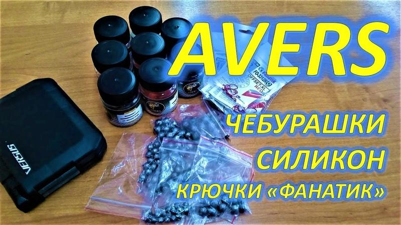 АВЕРС СИЛИКОН ЧЕБУРАШКИ Microgruz КРЮЧКИ ФАНАТИК