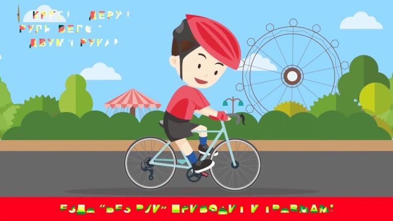 Pravila bezopasnosti pri ezde na velosipede