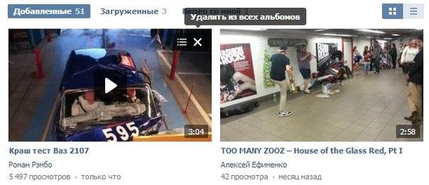 нет изображения видео вконтакте - фото 9